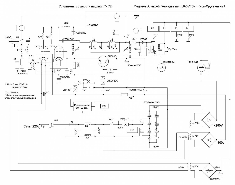 Для просмотра схемы в реальном размере, кликните. по ней левой кнопкой мышки.  Лампы ГУ-72, можно заменить на ГМИ-11.