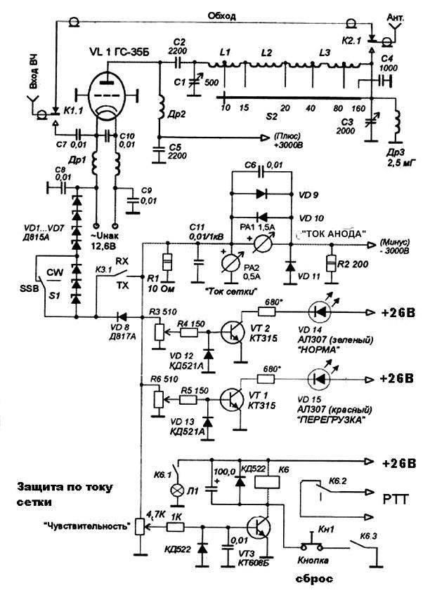 Схема линейного усилителя